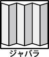 ジャバラカーテン