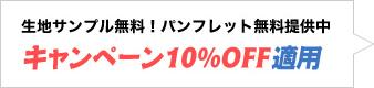 生地サンプル無料!パンフレット無料提供中!キャンペーン10%OFF適用