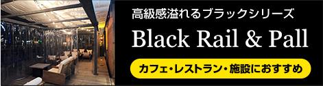 ブラックポールシリーズ