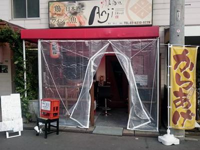 飲食店用間仕切りビニールカーテン
