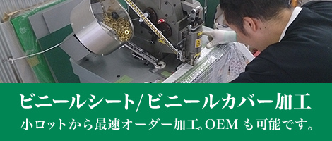 ビニールシート・カバー加工OEM