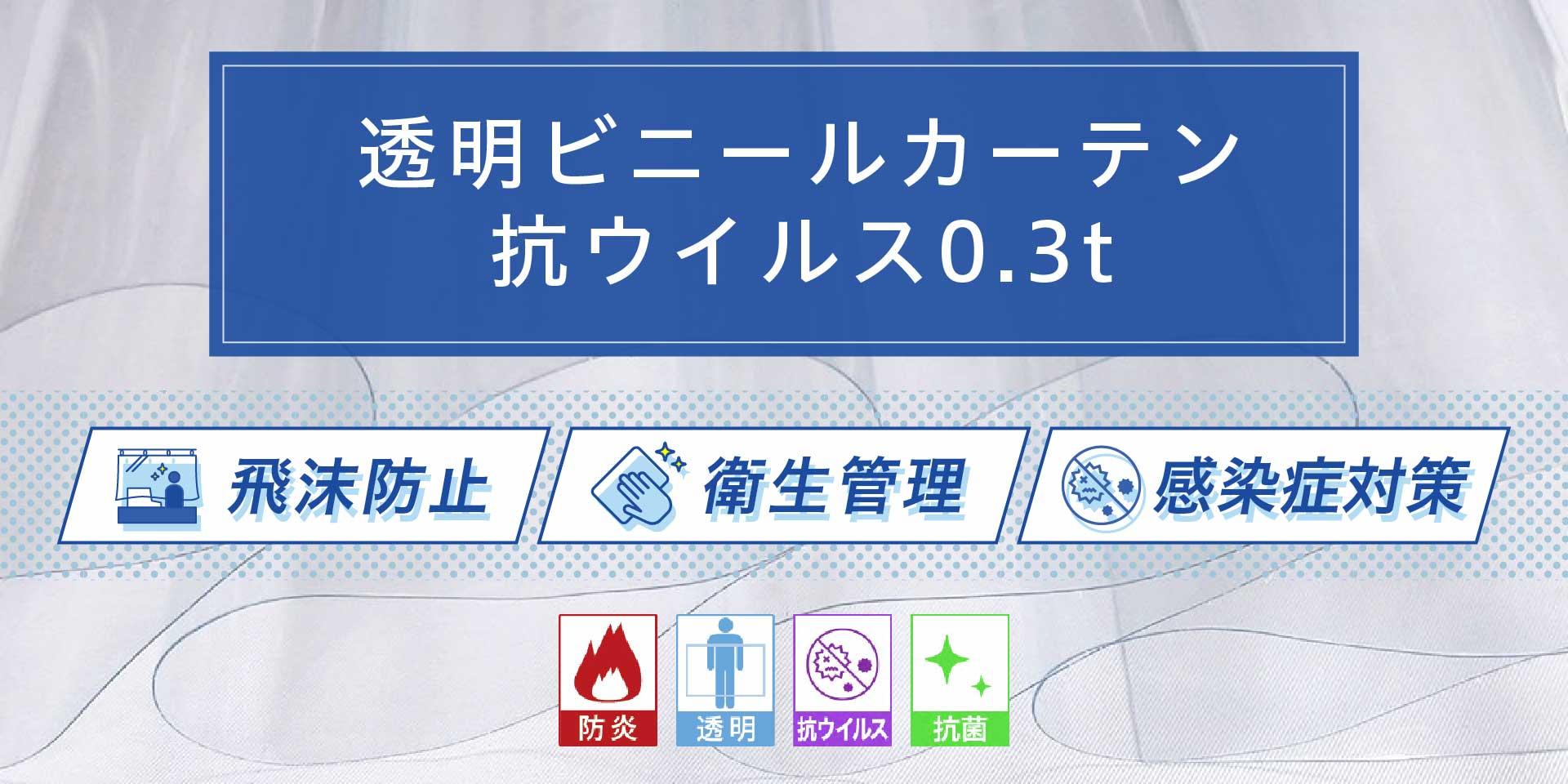 透明ビニールカーテン 抗ウイルス0.3t 飛沫防止 衛生管理 感染症対策
