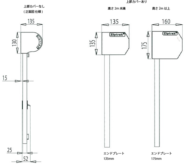 Ziptrak寸法図-側面