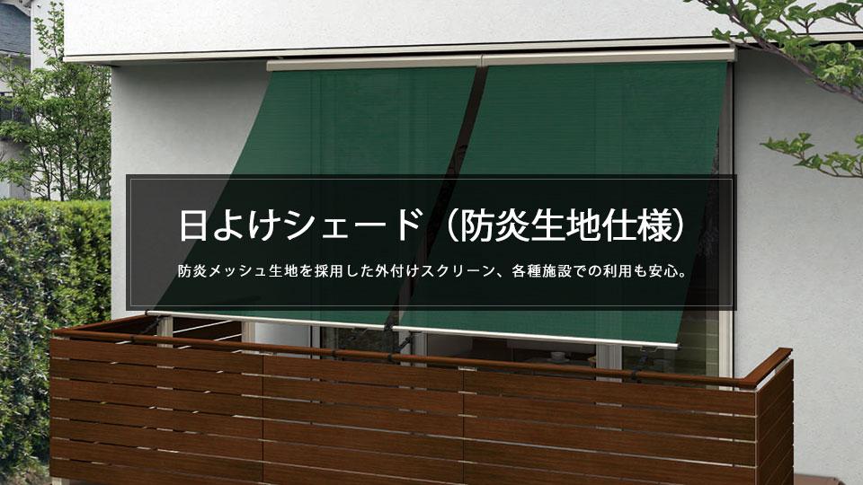 雨よけ・日よけシェード・シート(防炎メッシュ生地)