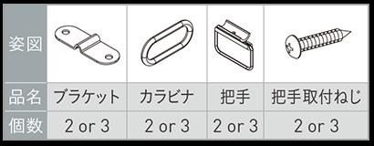 ボトムバー固定金具