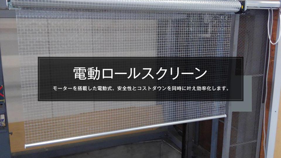 電動透明ロールスクリーン