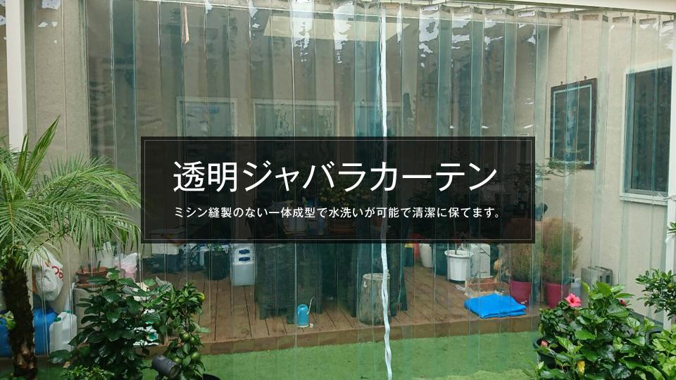 透明ジャバラカーテン