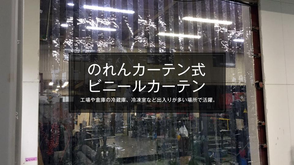 のれんカーテン式ビニールカーテン