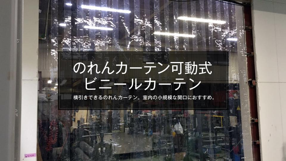 のれんカーテン可動式ビニールカーテン