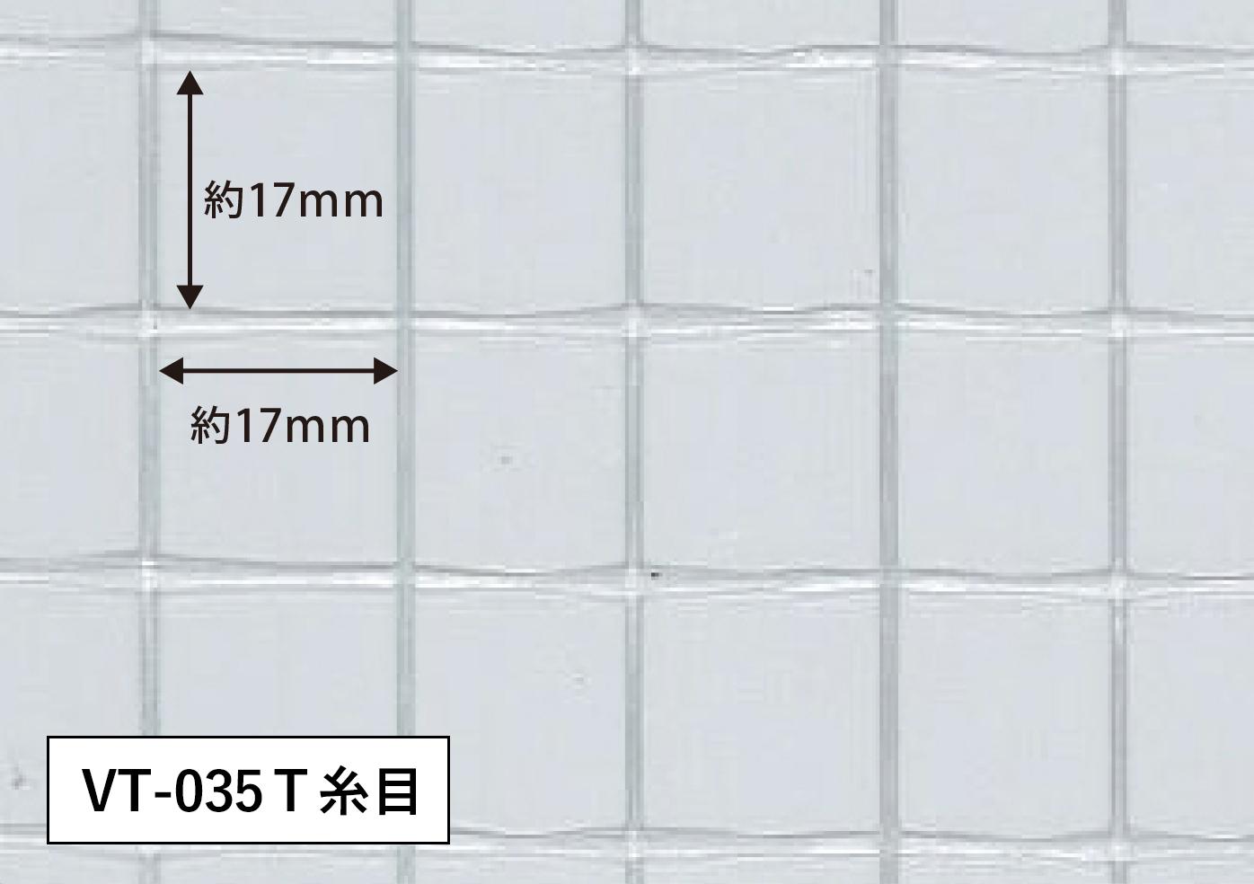 透明糸入りタイプVT-035T(防炎・帯電防止)