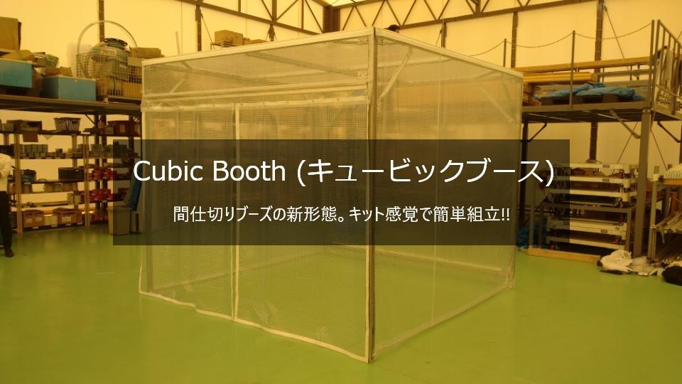 Cubic Booth(キュービックブース)間仕切りブースの新形態。キット感覚で簡単組立‼