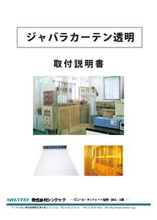 ジャバラカーテン透明/取扱説明書