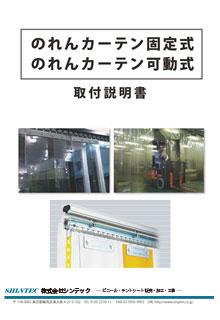 のれんカーテン/取扱説明書