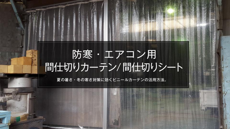 防寒・エアコン用間仕切りビニールカーテン/間仕切りシート