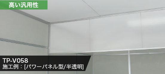 TP-V058施工例:[パワーパネル型/半透明]