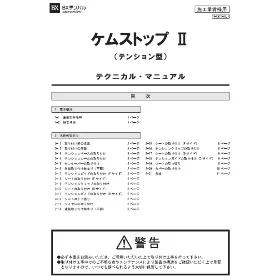 施工マニュアル(テンション型)
