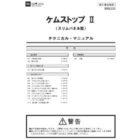 施工マニュアル(スリムパネル型)
