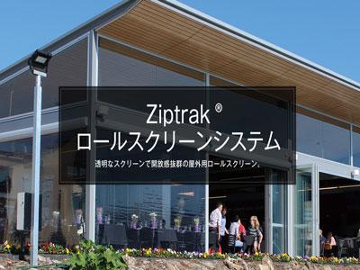 Ziptrakロールスクリーンシステム